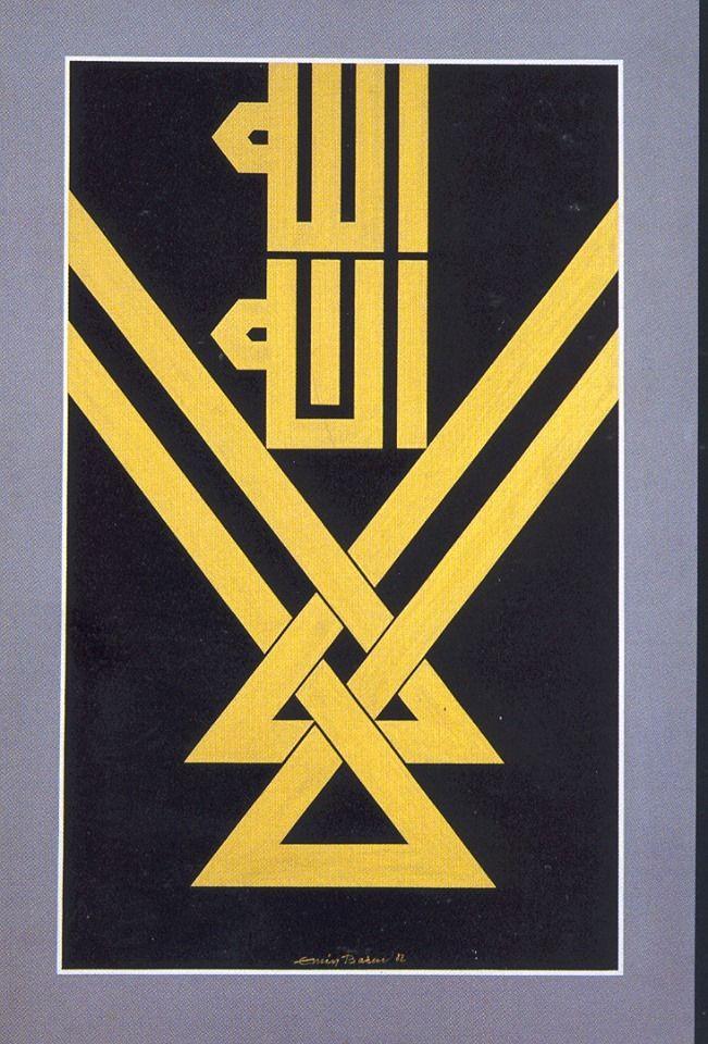 LÂ İLÂHE İLLALLAH ( لا اله الا الله ) hattat: emin barın, (1972)