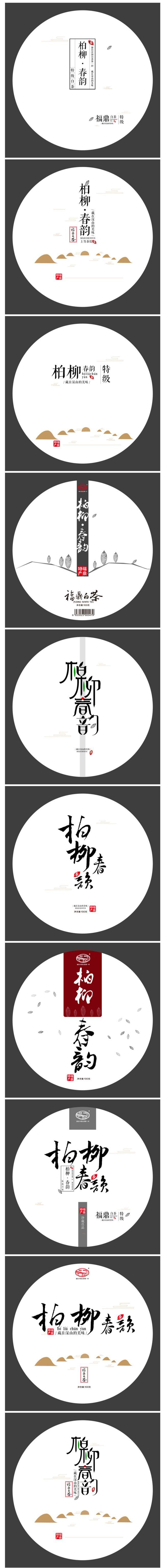 茶饼包装字体设计 by 德力 - UE设...@鱼少-13采集到字体logo类(328图)_花瓣平面设计