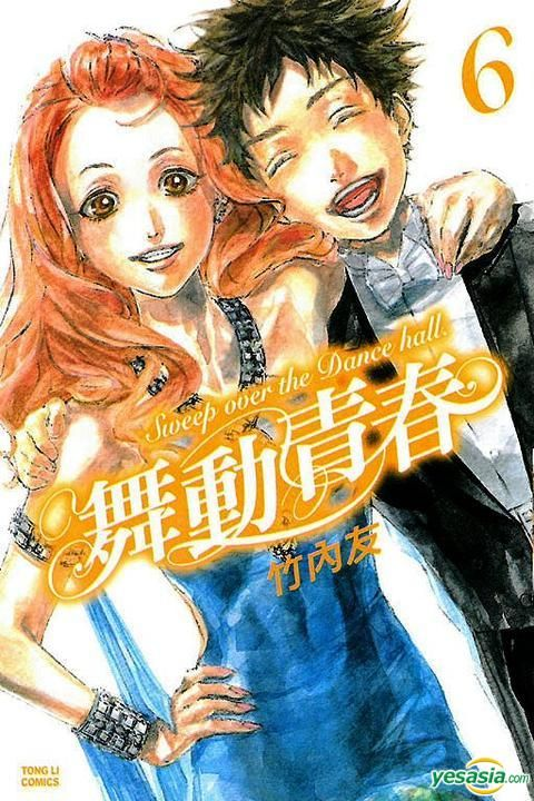 Ballroom e youkoso (manga/ soon to be anime) I truthfully never knew I'll be interested in ballroom dancing. This story is about this boy who can't stand up for him self and is sluggish, after help from a stranger he wants to lessons from the place he seen him dance. I really like this one. Comedy and confidence booster