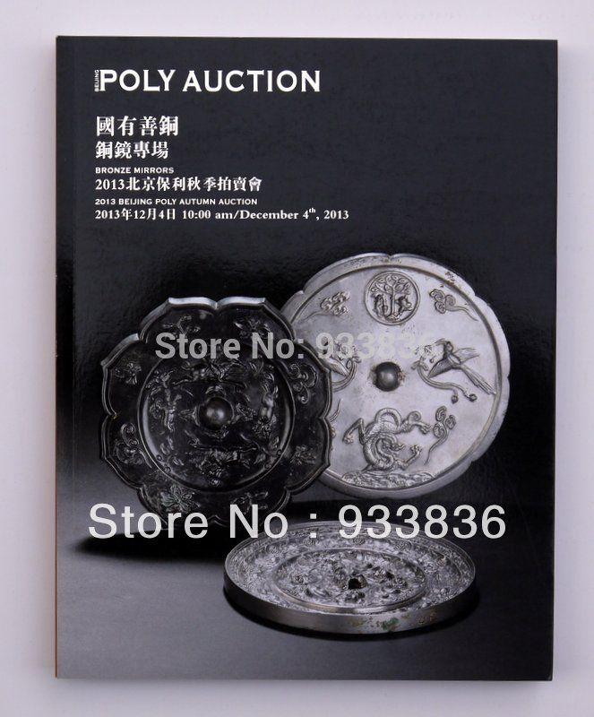 Каталог бронза зеркала старинные монеты sycee полиэфир сп-аукцион 12 / 4 / 2013 искусство книга каталог почтовые расходы