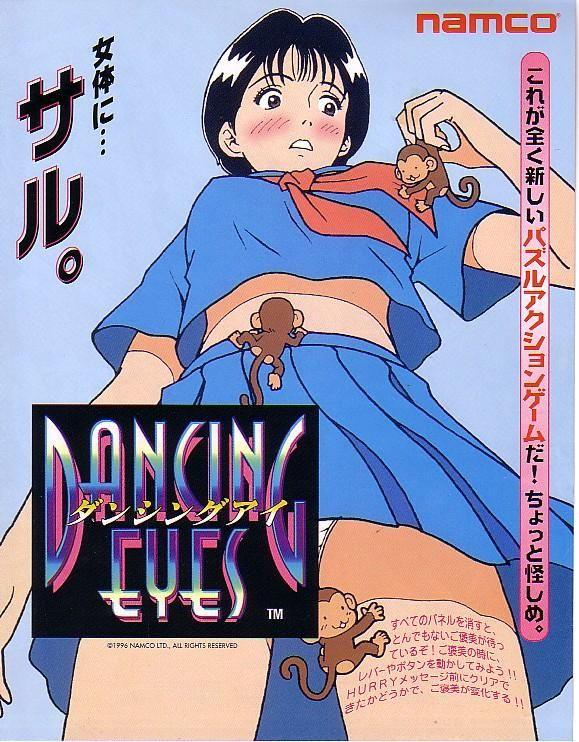 Dancing Eyes (1996)