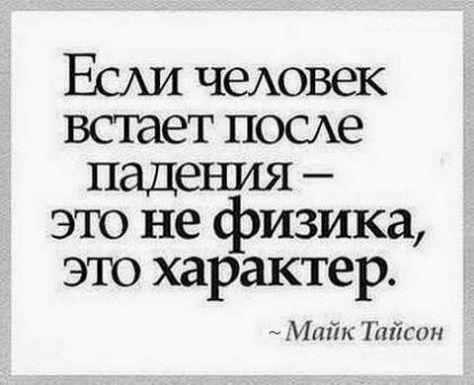 Если человек