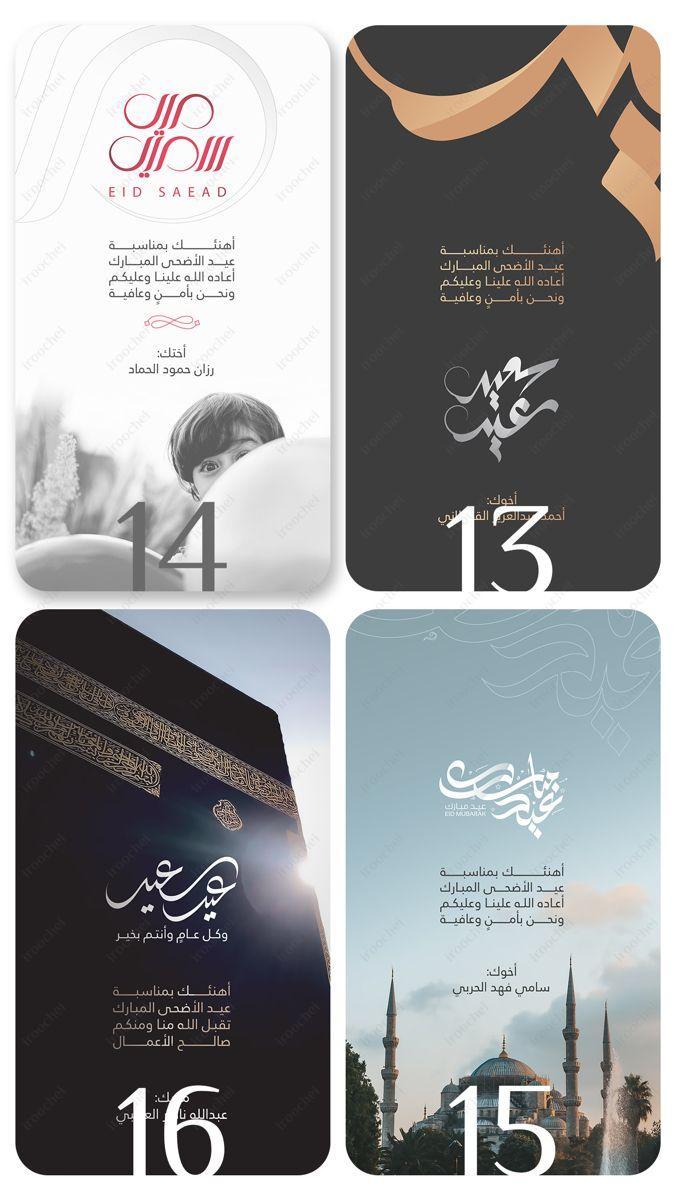 لطلب تهنئة عيد الأضحى 0553335025 Islamic Design Messages Design
