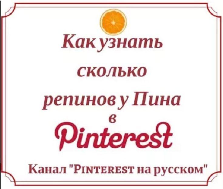 Видео о том, как узнать количество репинов в Pinterest у чужого Пина #pinterestнарусском #pinteresttips  #Regram via @pinterestnarusskom