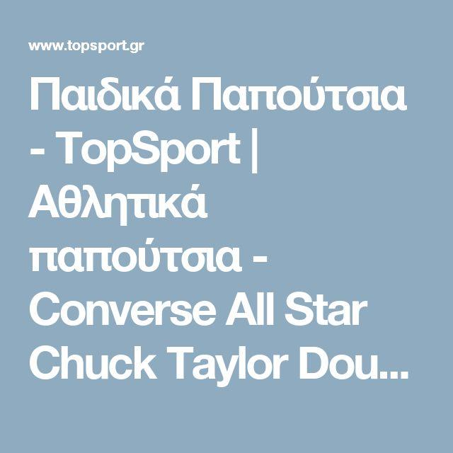 Παιδικά Παπούτσια - TopSport | Αθλητικά παπούτσια - Converse All Star Chuck Taylor Double Zipper
