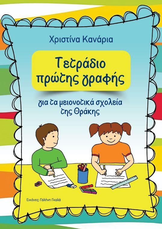 Ιδέες για δασκάλους: Τετράδιο Πρώτης γραφής για τα μειονοτικά σχολεία της Θράκης (Χριστίνα Κανάρια & Γαλήνη Γκαλά)
