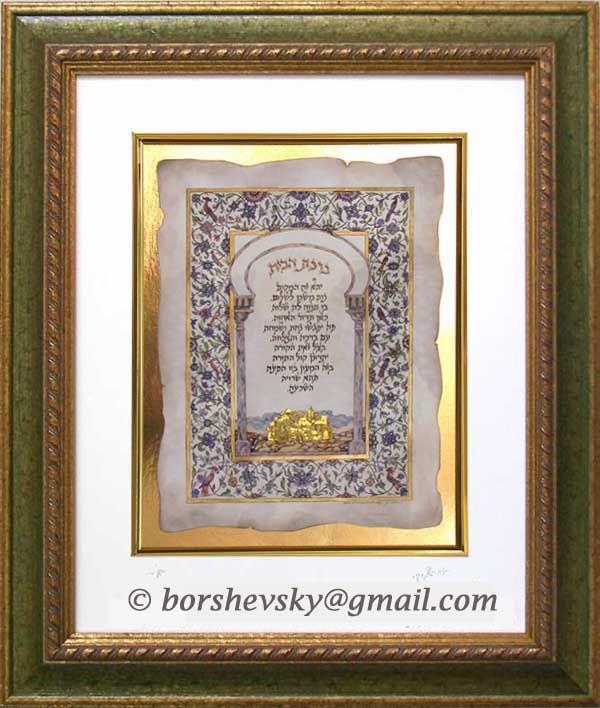 Jerusalem Prayer Rug: 12 Best Hebrew Calligraphy Images By Orli Ahava On