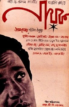 Nayak - Satyajit Ray