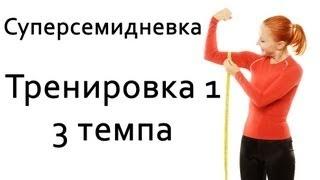 Фитнес дома. Суперсемидневка. Тренировка №1. Три темпа, via YouTube.: Yoga Fit, Fitness, Фитнес Тренировки, Фитнес Дома, Суперсемидневка Тренировка, Три Темпа, Watches, Health Fit, Дома Суперсемидневка