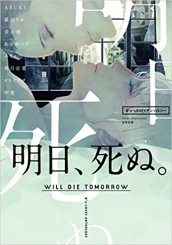 B's-LOVEYアンソロジー 明日、死ぬ。 (B`s-LOVEY COMICS) | コミックビーズログ編集部 | 本 | Amazon.co.jp