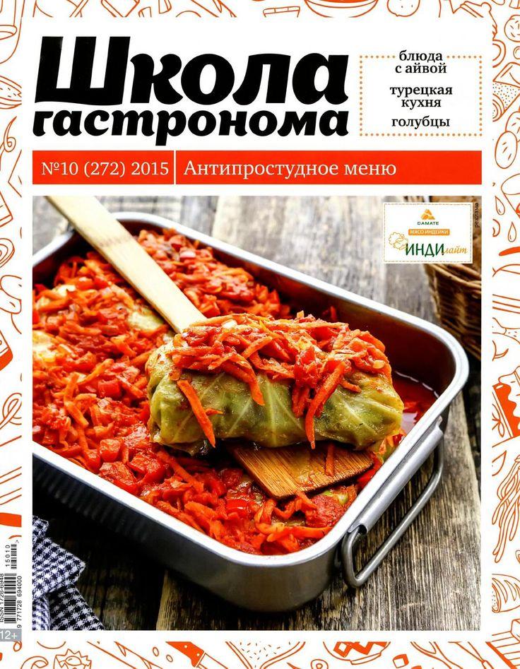 Shkola gastronoma 10 2015 [jread ru]