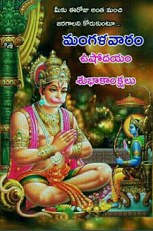 Good Morning Saved By Sriram Good Morning Good Night Good