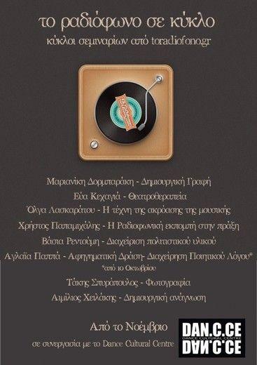 """""""Το Ραδιόφωνο σε Κύκλο"""" Κύκλοι σεμιναρίων από toradiofono.gr"""