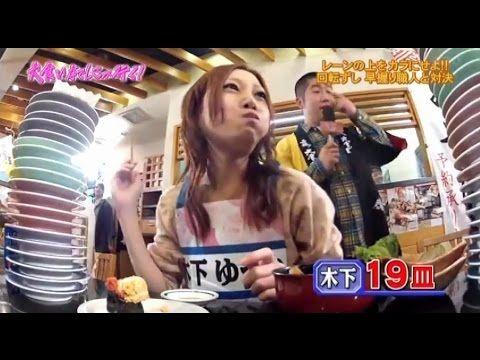 【木下ゆうか他・大食い】【Part2】2012年 デカうま料理食べまくり - YouTube