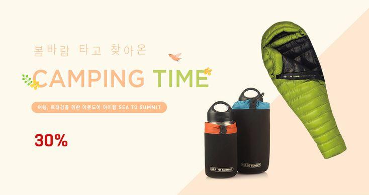 텐바이텐 10X10 : 봄바람 타고 찾아온 캠핑 타임~