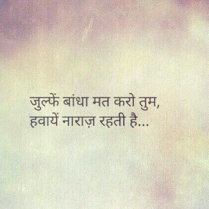 Hindi thought