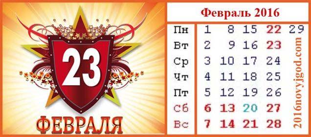 Выходные дни на 23 февраля 2016 года. Календарь - http://2016novyjgod.com/2015/10/kak-otdyxaem-na-23-fevralya-2016-goda-oficialnye-vyxodnye/
