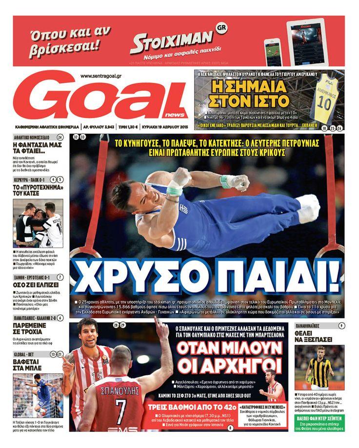ΧΡΥΣΟ ΠΑΙΔΙ! #GoalNews