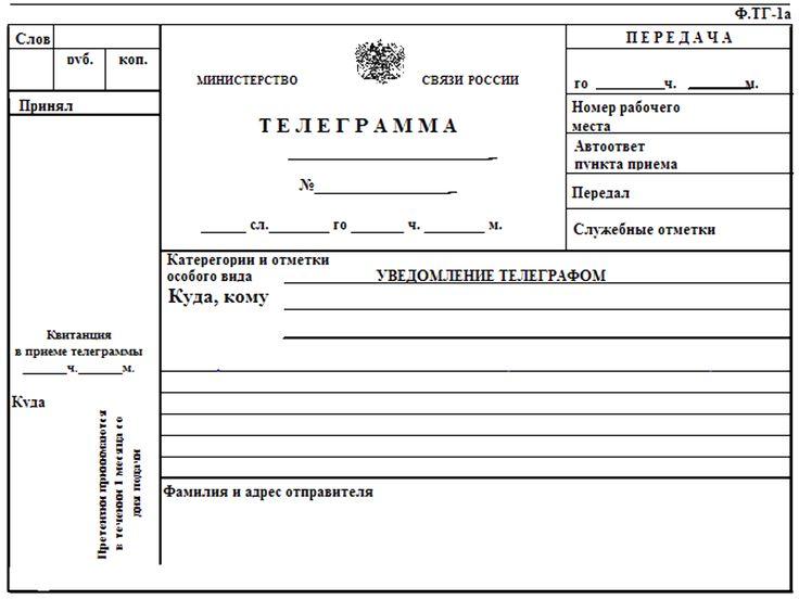 картинка вид телеграммы этот металлический