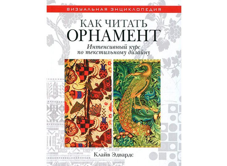 Книга недели: «Как читать орнамент. Интенсивный курс по текстильному дизайну»