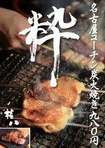 1412粋シリーズ肉メニューA1