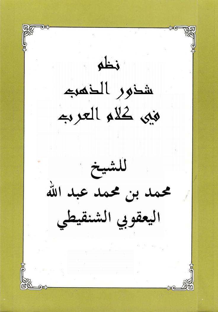 شذور.gif (1118×1598)