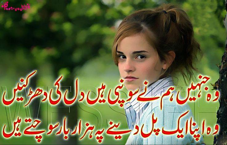 Poetry: Very Sad Dil Urdu Shayari/Poetry Pictures for Facebook Status