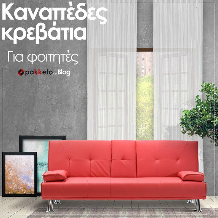 Φτιάχνεις το φοιτητικό σου σπίτι; Βρήκαμε τις 3 πιο super προτάσεις για καναπέ-κρεβάτι! Θα τις δεις εδώ www.pakketo.com #pakketo