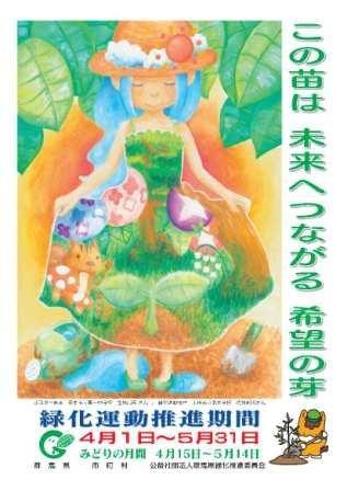 平成24年度緑化運動ポスター