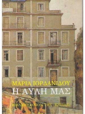 Η ΑΥΛΗ ΜΑΣ - halfprice-books