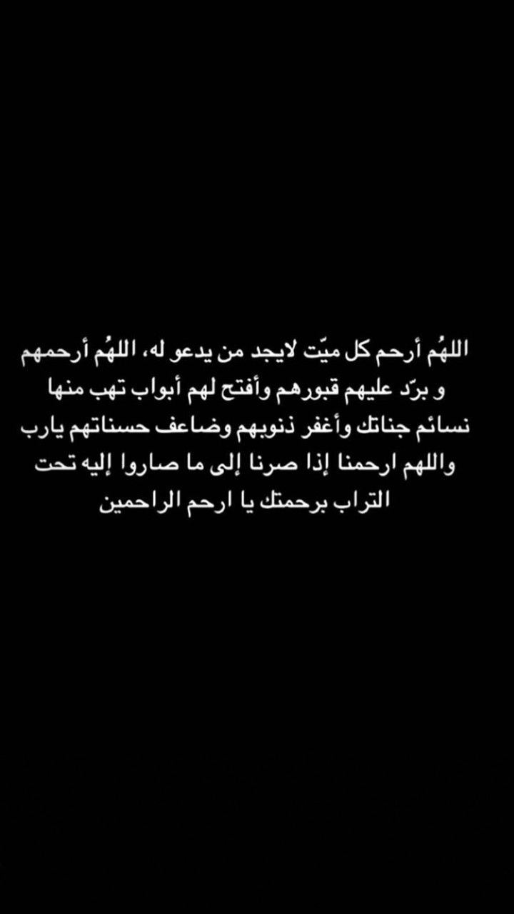 Pin By Reem Al Yaseen On اجر Arabic Love Quotes Quotes Love Quotes