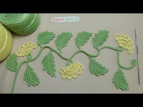 Урок вязания - ВЕТОЧКА с бутонами - ирландское кружево - Irish crochet lace - YouTube