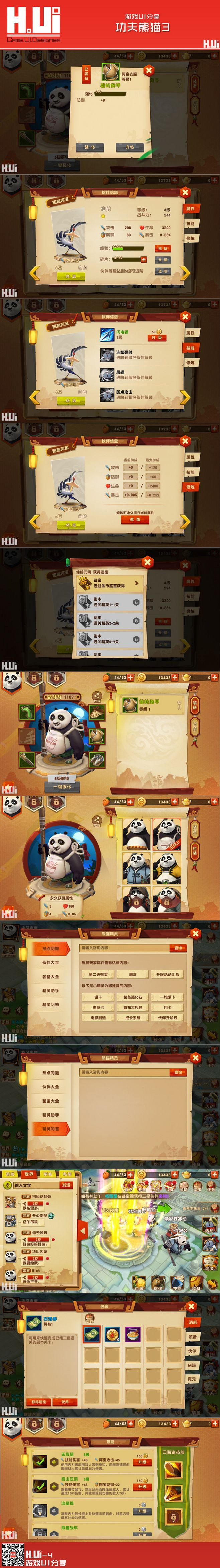Kung Fu Panda 3 game hand travel UI # #