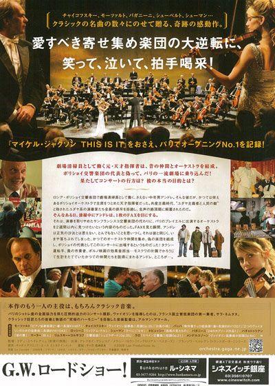 オーケストラ チラシ - Google 検索