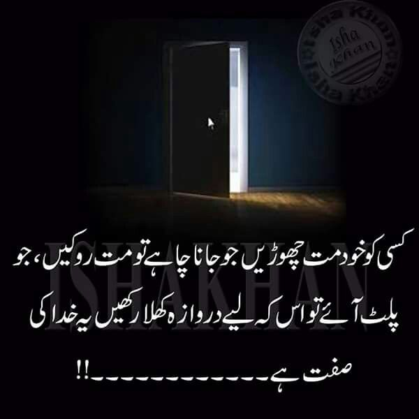 1005 Best Urdu Quotes & Sayings Images On Pinterest