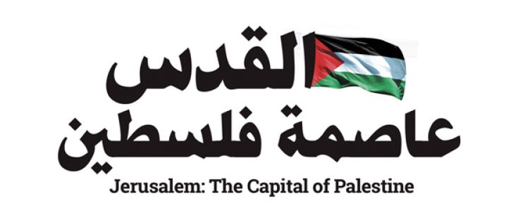 Jerusalem, The capital of Palestine القدس عاصمة فلسطين High quality mugs from Palestine solidarity items shop is now available for a very competitive price