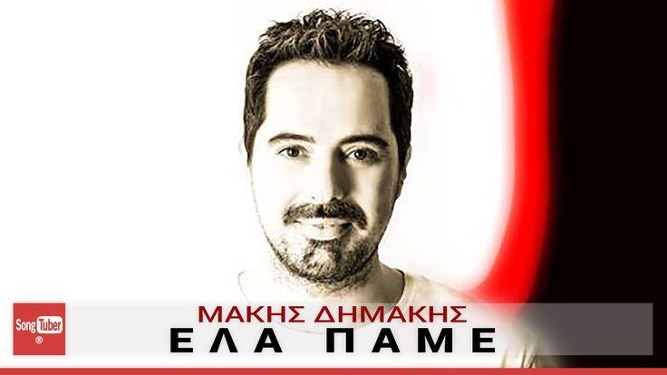 Ela Pame - Makis Dimakis | Έλα Πάμε - Μάκης Δημάκης (New 2015)