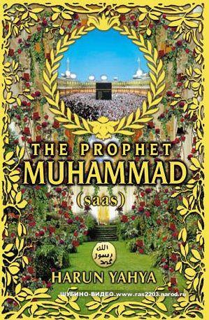 Исламский документальный фильм Пророк Мухаммад, с.а.с.
