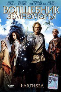Волшебник Земноморья (2004)