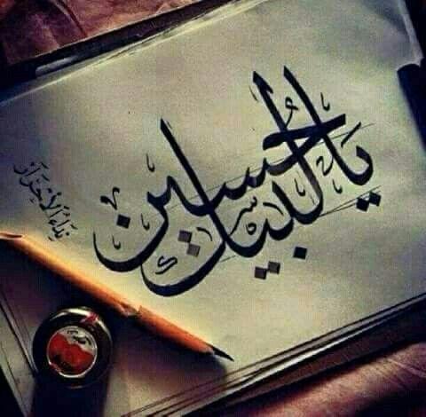 375 Best Ahle Beyt Images On Pinterest Islamic Muharram