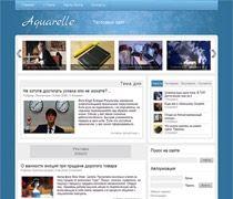 Шаблон для блога Aquarelle