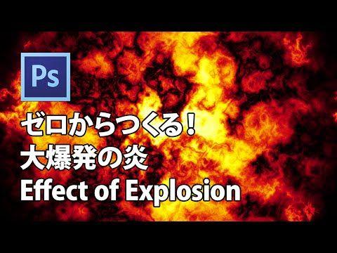 【テクスチャ】ゼロからつくる!大爆発の炎【2】 | Photoshop養成ギプス