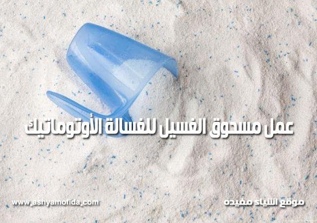 افضل طريقة لعمل مسحوق الغسيل للغسالة الأوتوماتيك Washing Powder Good Things Washing