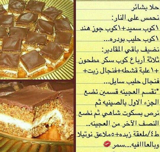 Oum Walid: 17 Best Images About Arabic Heavenly Sweets On Pinterest