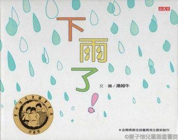 It's raining! - Tang  Muniu 2011