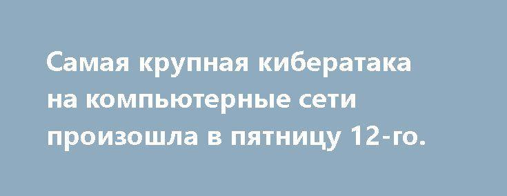 Самая крупная кибератака на компьютерные сети произошла в пятницу 12-го. https://lotosnews.ru/samaya-krupnaya-kiberataka-na-kompyuternye-seti-proizoshla-v-pyatnitsu-12-go/  Одновременная масштабная кибератака, повлекшая блокировку файлов с требованием выкупа, как у обычных пользователей, так иорганизаций, втом числе крупных произошла 12 мая. Как сообщают СМИ по всему миру, в том числе Информационный порталMAIL.RUсреди пострадавших компаний — российское Министерство внутренних дел…