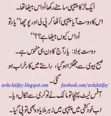 140 best Urdu Joks images on Pinterest   Jokes, Funny ...