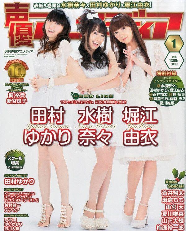 "Crunchyroll - Nana Mizuki, Yukari Tamura, Yui Horie on the Cover of ""Seiyu Animedia"" Magazine"