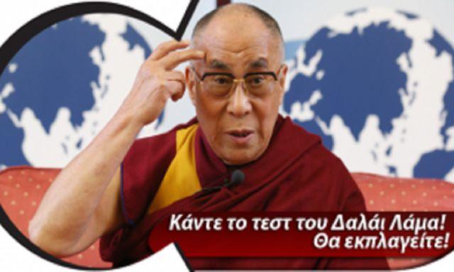 Το test του Δαλάι Λάμα!Μόνο 4 ερωτήσεις και οι απαντήσεις θα σε εκπλήξουν!