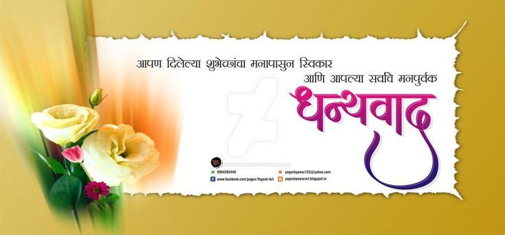 Dhanywad Marathi Calligraphy by yogeshpawar.deviantart.com on @DeviantArt
